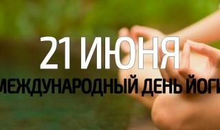 internationaldayofyoga-blog-2-1024x519